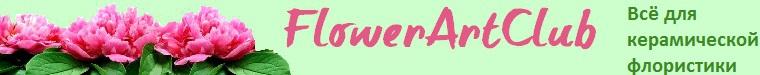 FlowerArtClub