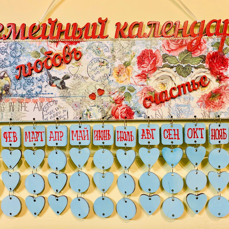 Персональные подарки ручной работы. Ярмарка Мастеров - ручная работа. Купить Семейный календарь Любовь и счастье. Handmade. Подарок на новоселье