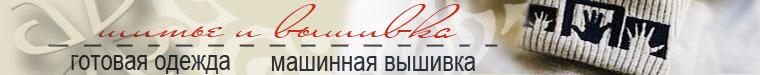 Инга Крупельницкая Шитье и Вышивка