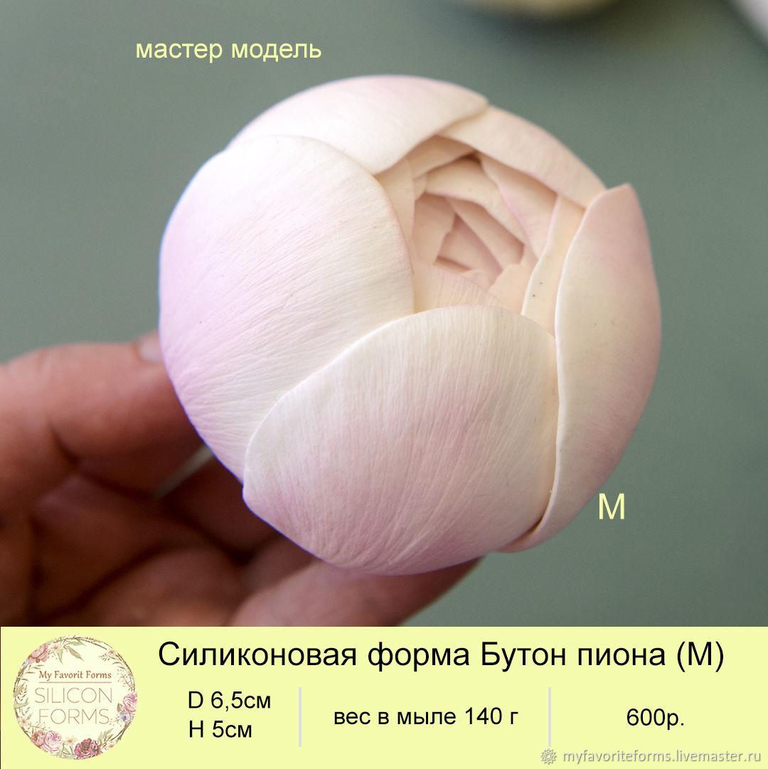 Силиконовая форма для мыла Бутон Пиона M, Формы, Железнодорожный,  Фото №1