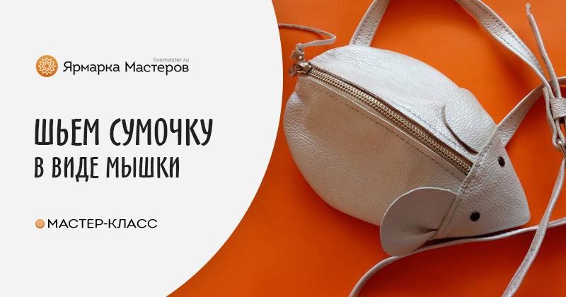 82add3a281cc Шьем забавную сумочку-мышь из кожи для юной модницы – мастер-класс для  начинающих и профессионалов