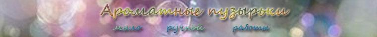 Светлана (Ароматные пузырьки)