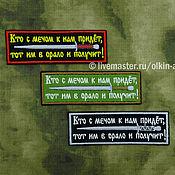 Русский стиль ручной работы. Ярмарка Мастеров - ручная работа нашивка Кто с мечом к нам придёт (цветная/ полевая/ чёрная). Handmade.