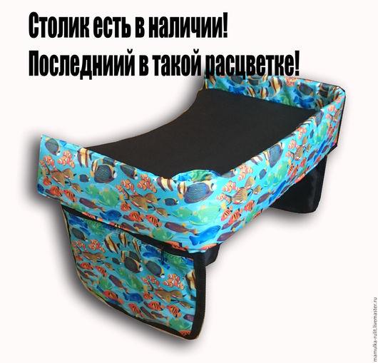 Автомобильные ручной работы. Ярмарка Мастеров - ручная работа. Купить Столик для автокресла универсальный, детский.. Handmade. Разноцветный, столик детский