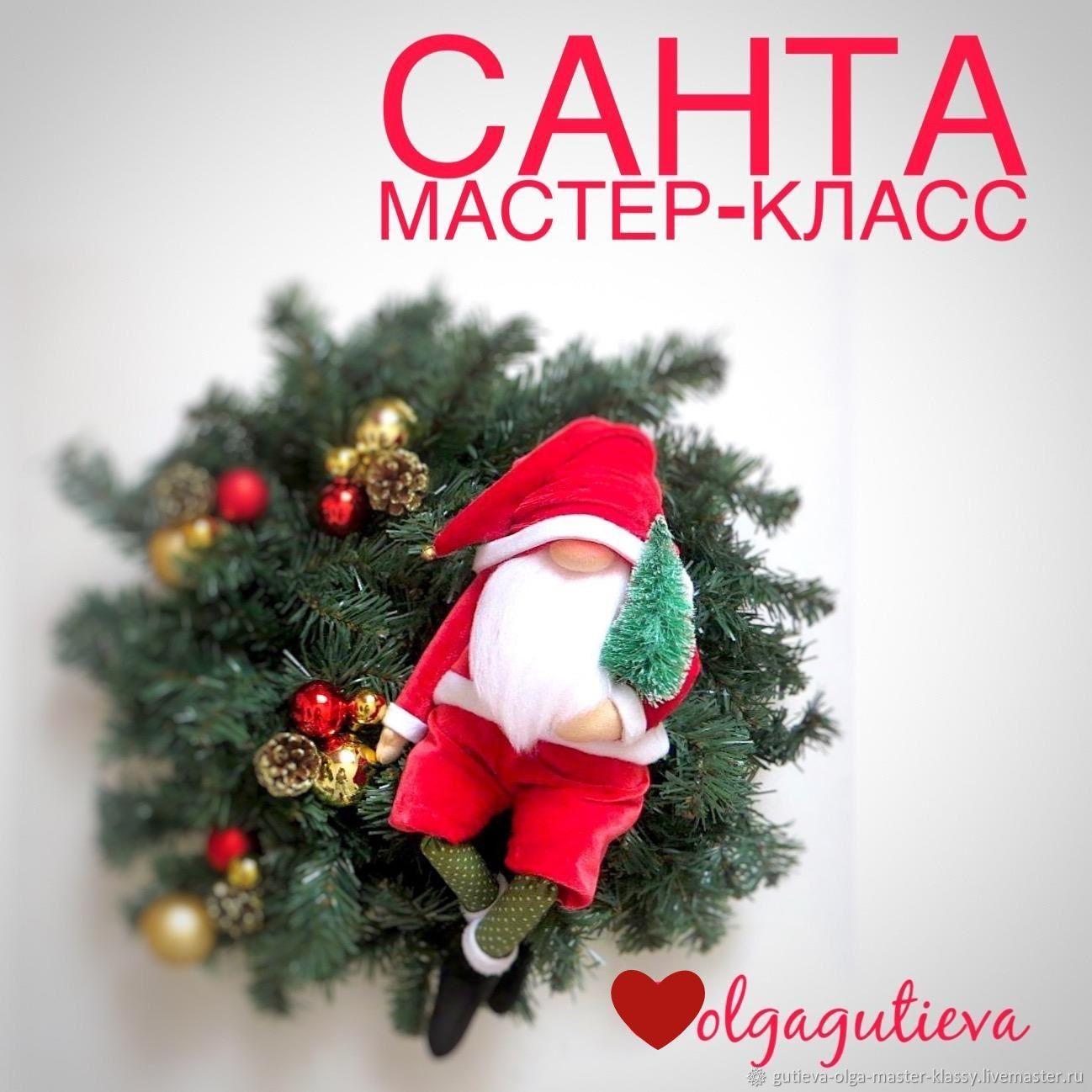 Мастер-класс: Санта, Мастер-классы, Владикавказ,  Фото №1