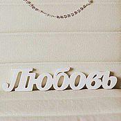 """Для дома и интерьера ручной работы. Ярмарка Мастеров - ручная работа Слово из дерева """"Любовь"""", деревянные слова, интерьерные слова. Handmade."""
