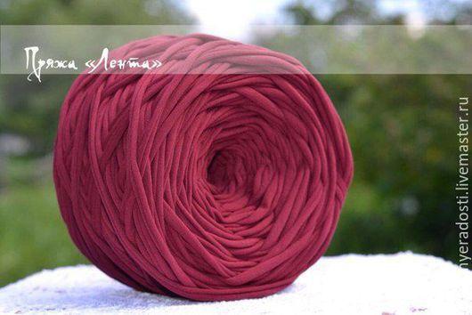 """Вязание ручной работы. Ярмарка Мастеров - ручная работа. Купить Пряжа """"Лента"""" (цвет бордовый). Handmade. Пряжа, пряжа лента"""