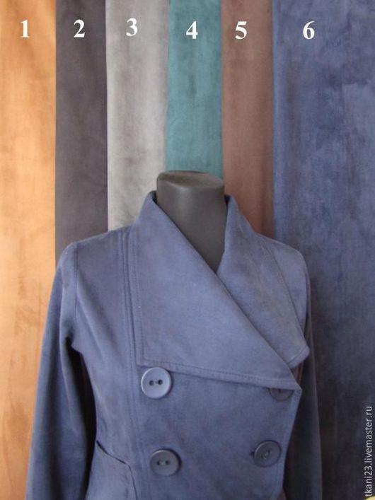 Пиджаки, жакеты ручной работы. Ярмарка Мастеров - ручная работа. Купить Искусственная замша двухсторонняя стрейч арт.1 ЗШ-1,2,3,4,5,6. Handmade.