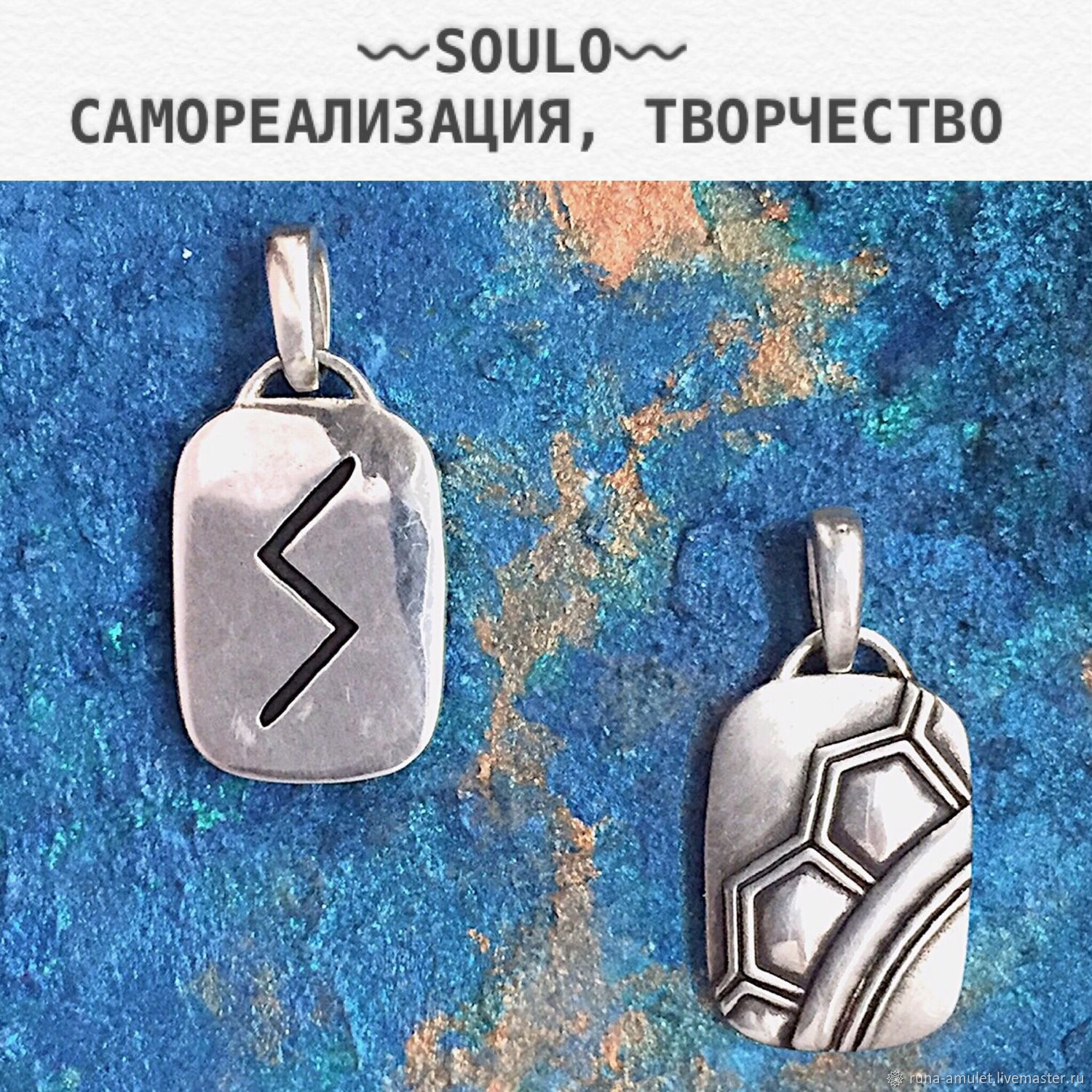 Soulo Rune pendant silver double-sided with blackening, handmade, Amulet, Moscow,  Фото №1