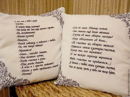 """Текстиль, ковры ручной работы. Ярмарка Мастеров - ручная работа. Купить Комплект Подушек """"Притча о счастье"""". Handmade. Разноцветный, вышивка"""