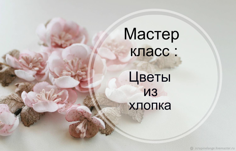 Master class cotton Flowers, Flowers artificial, Tyumen,  Фото №1