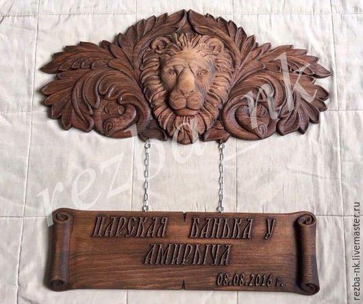 Банные принадлежности ручной работы. Ярмарка Мастеров - ручная работа. Купить Лев с табличкой. Handmade. Коричневый, сувенир, для бани и сауны