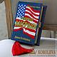 Клатч-книга `в поисках Америки`