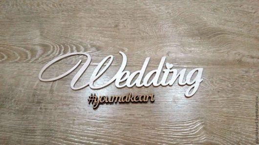 """Интерьерные слова ручной работы. Ярмарка Мастеров - ручная работа. Купить Слово """"Wedding"""" из дерева для интерьера и фотосессий. Handmade. Серебряный"""