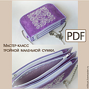 Материалы для творчества handmade. Livemaster - original item A master class in PDF, triple bag. Handmade.