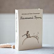 """Клатчи ручной работы. Ярмарка Мастеров - ручная работа Клатч-книга """"Маленький Принц"""". Handmade."""