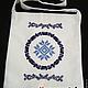 Bag linen. Slavic ornament `Spares`. dimensions - 30 x 26 cm.