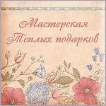 Мастерская теплых подарков - Ярмарка Мастеров - ручная работа, handmade