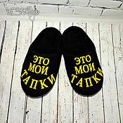 Обувь ручной работы handmade. Livemaster - original item These are my Slippers. Handmade.