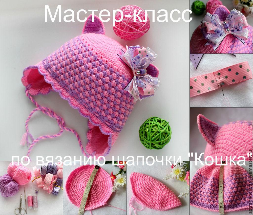 Мк по вязанию детских шапочек