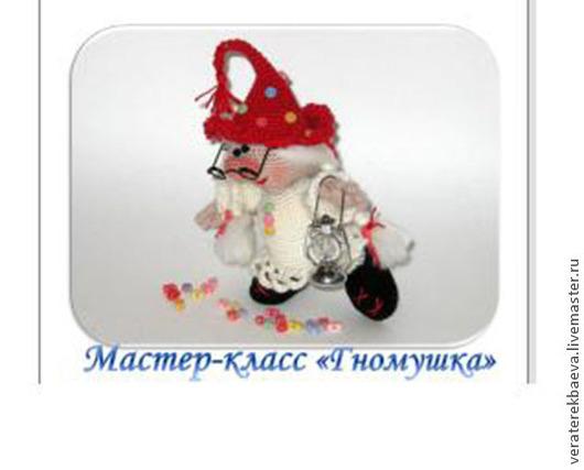 Куклы и игрушки ручной работы. Ярмарка Мастеров - ручная работа. Купить Мастер-класс по вязанию Гномушка. Handmade. Мастер-класс
