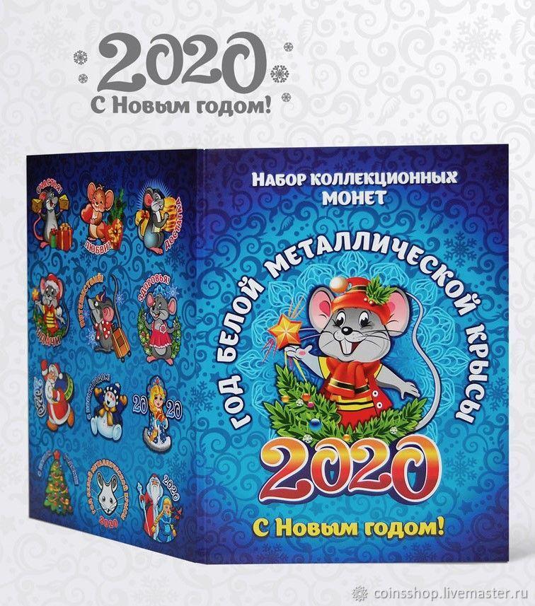 Набор монет в альбоме Новый год 2020, Подарки, Тюмень, Фото №1