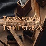 Мастерская-Ателье Тони Гетов (Agetova) - Ярмарка Мастеров - ручная работа, handmade