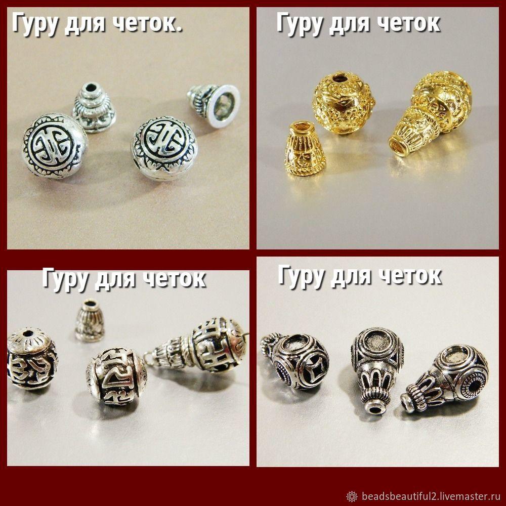 Интернет Для украшений ручной работы. Заказать Гуру для четок. Тибетское  серебро. Irina Rusanova. a1c9017a4fd