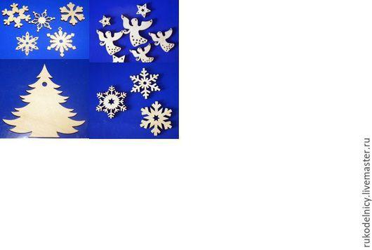 Ниже вы можете посмотреть заготовки на фото . Подвеска Елка №3 10 см -35 руб, Набор Ангелы (11,9,8,7 см) и звезды (6,5,4см)- 145 руб, Набор снежинок 3 шт. 10 см -135 руб, Набор снежинок 5шт 5 см -100
