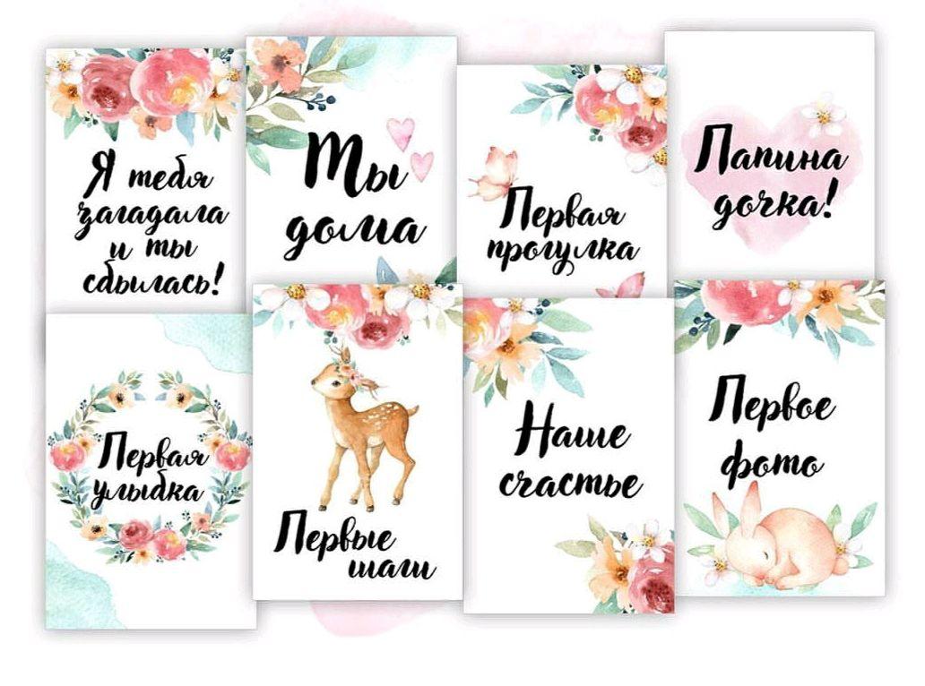Набор открыток-стикеров для детской фотосессии (девочка), Аксессуары для фотосессии, Москва,  Фото №1