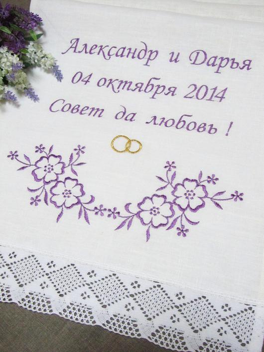 Именной свадебный рушник с вышивкой Размер: 40 x 160 см