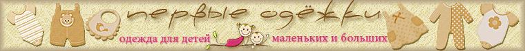 Марина (Первые одёжки) (marimay-child)