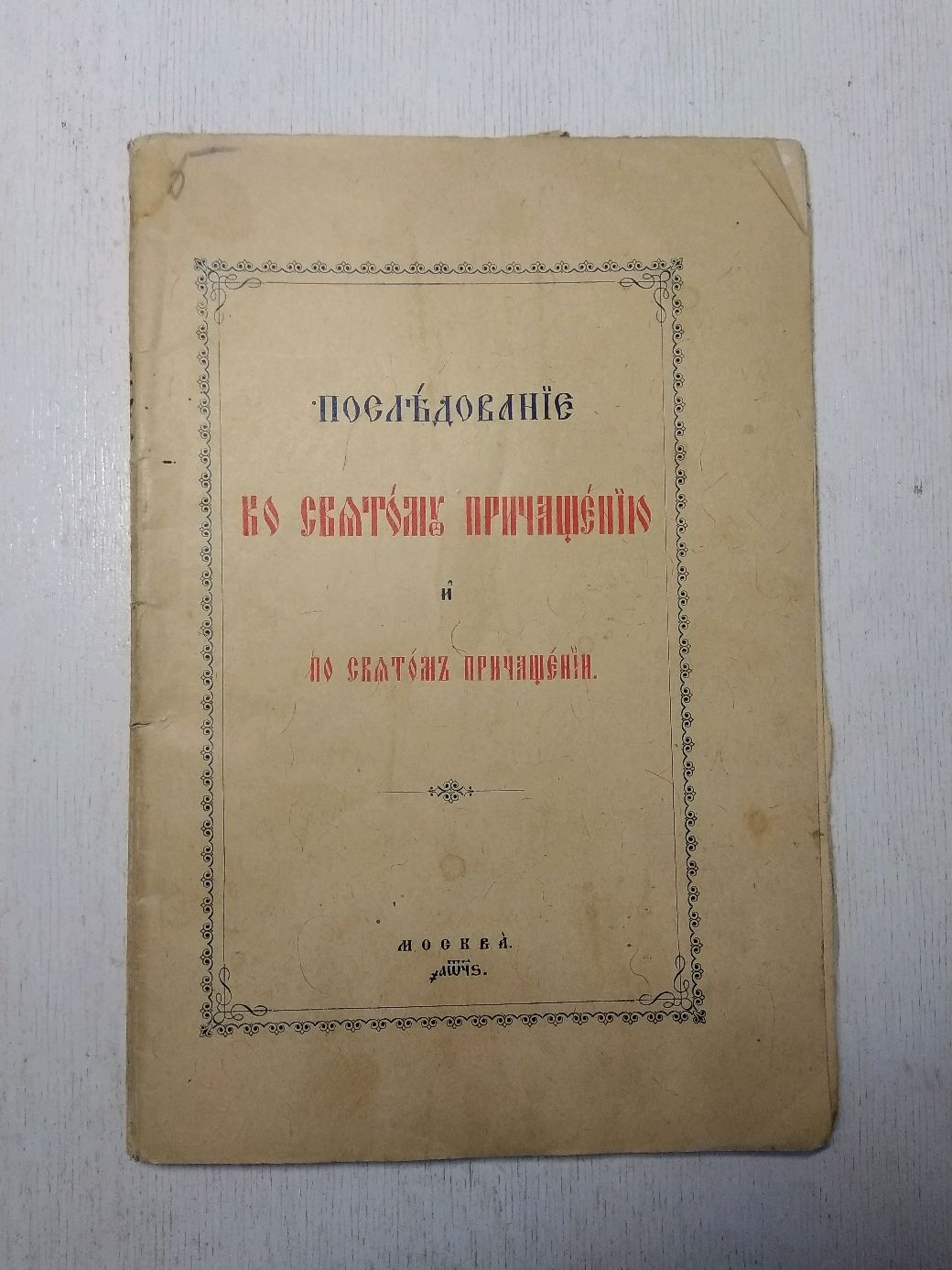 The book of Communion 1896, Vintage books, Moscow,  Фото №1