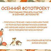 Дизайн и реклама ручной работы. Ярмарка Мастеров - ручная работа Осенняя фотопрогулка. Handmade.