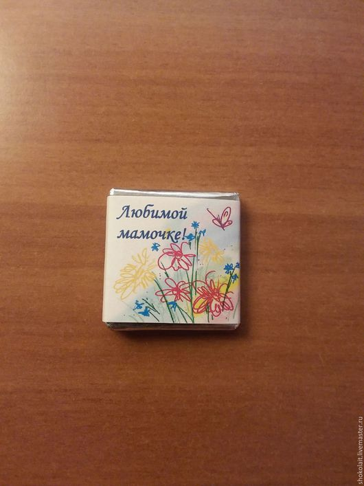 Персональные подарки ручной работы. Ярмарка Мастеров - ручная работа. Купить Мини-шоколадка Любимой мамочке. Handmade. Комбинированный