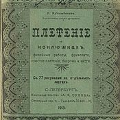 Винтаж handmade. Livemaster - original item Weaving on bobbins. 1913. Handmade.