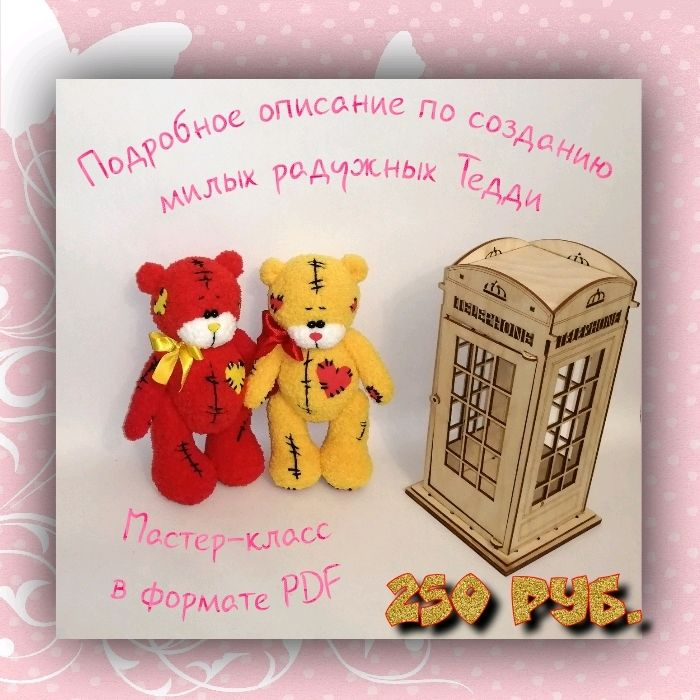 МК РАДУЖНЫЕ ТЕДДИ, Мишки Тедди, Орел,  Фото №1