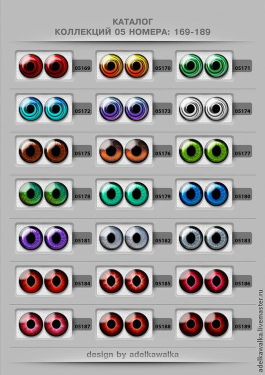 Стеклянные глазки для игрушек. Коллекции 9