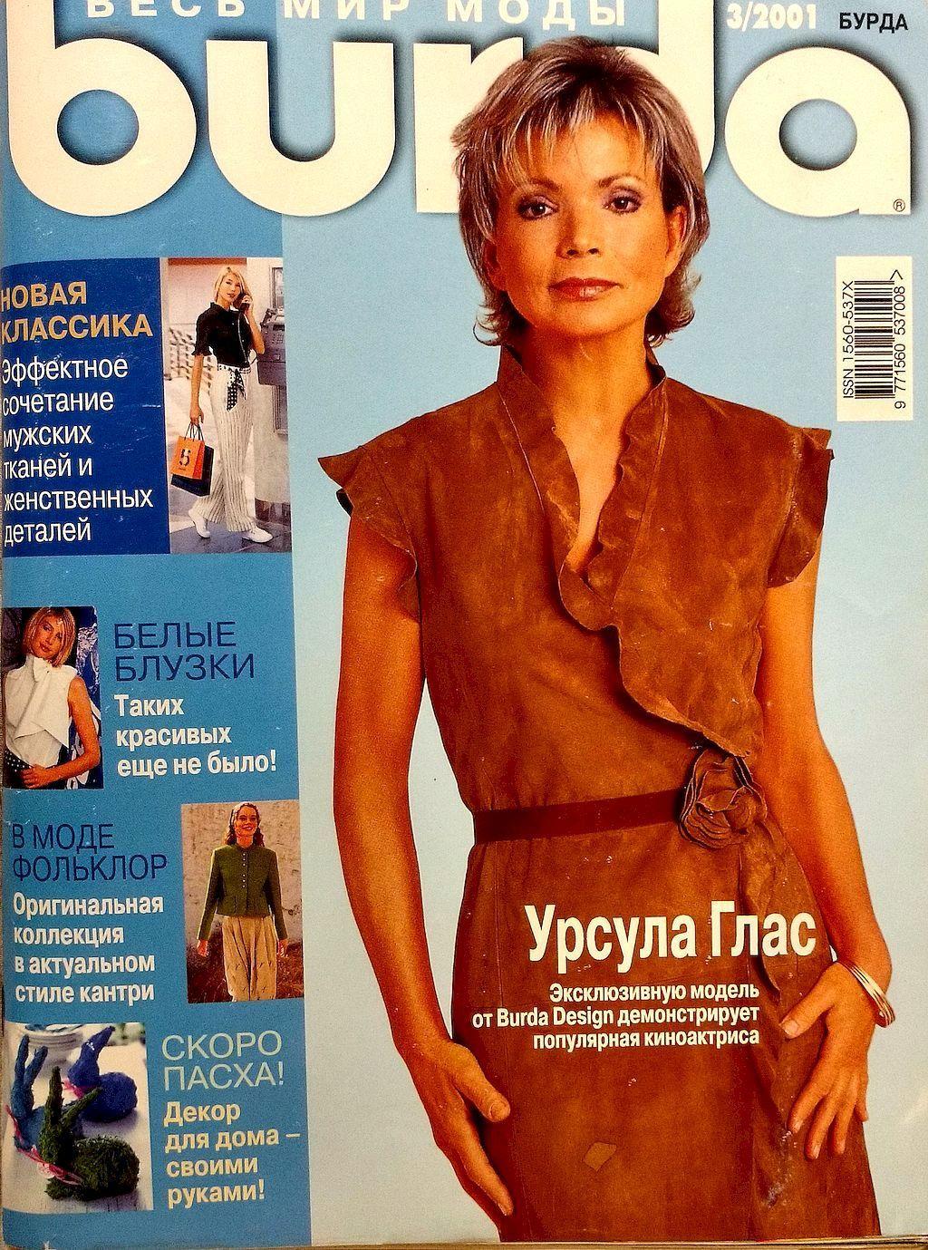Журнал Бурда Моден № 3/2001, Выкройки для шитья, Москва,  Фото №1
