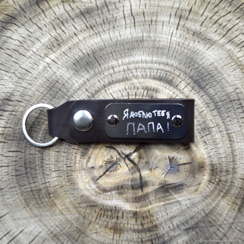 Кожаный брелок на ремень с гравировкой на металле