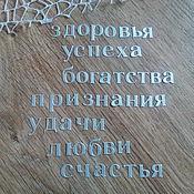 Материалы для творчества handmade. Livemaster - original item !Cutting for scrapbooking Words,Lettering,Text, Titles, letters, phrases. Handmade.