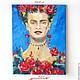Портрет Фриды Кало.  Вечно цветущая Фрида - Райская Душа.
