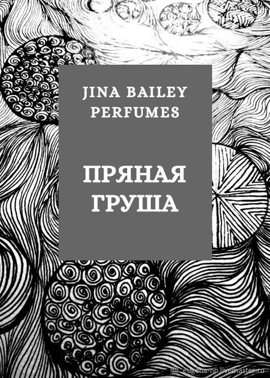 Пряная груша, eau de parfum, Духи, Сочи,  Фото №1