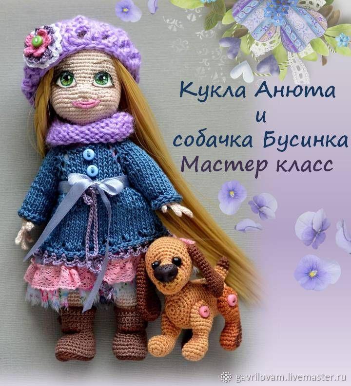 Мастер-классы для вязания амигуруми-куклы 163