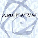 levitatum
