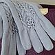 """Варежки, митенки, перчатки ручной работы. Ярмарка Мастеров - ручная работа. Купить Вязаные перчатки """"Желанная"""". Handmade. Серый, желанная"""