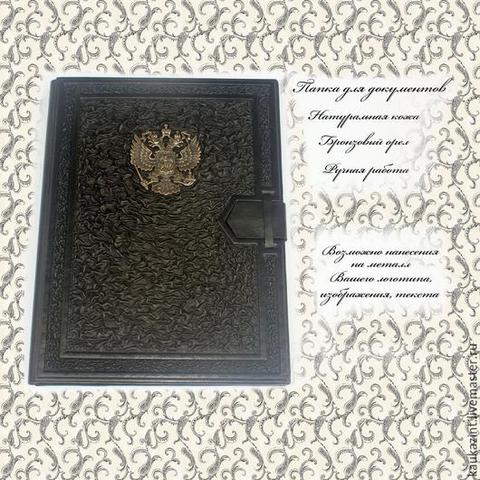 Папка из Итальянской кожи `Вагнер` формат А4. Натуральная кожа, ручная работа, с Гербом РФ и вставками из металла где могут быть Ваши, инициалы, логотип либо др. изображения. Очень качественное, ориги