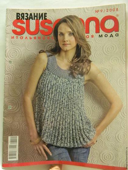 Журнал Susanna вязание, 9/ 2008, Вязание спицами и крючком для женщин