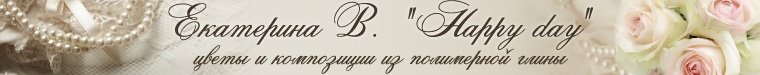 """Екатерина В. """"Happy day"""""""