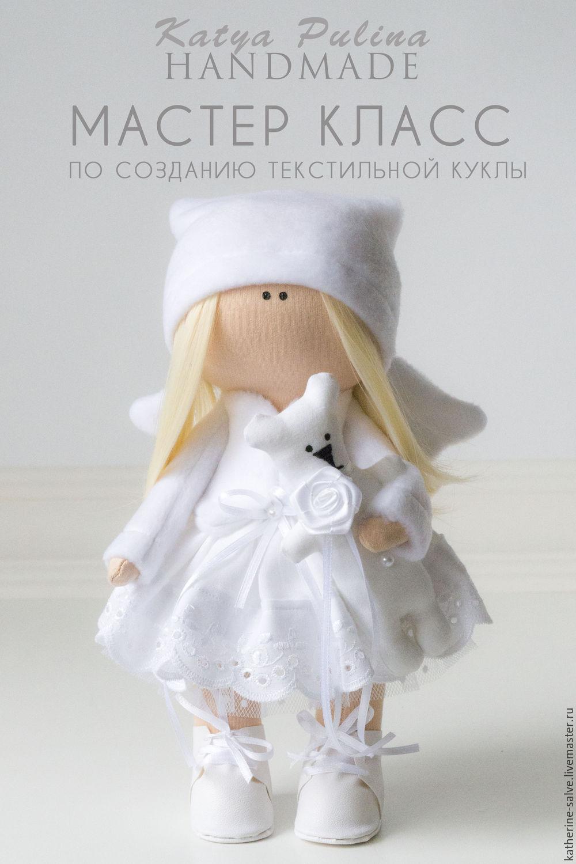 Куклу тильды мастер класс / Поиск цифровых фотографий
